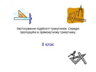 Застосування подібністі трикутників. Середні пропорційні в прямокутному трикутни