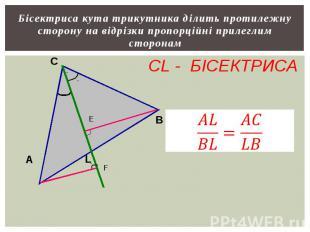 Бісектриса кута трикутника ділить протилежну сторону на відрізки пропорційні при