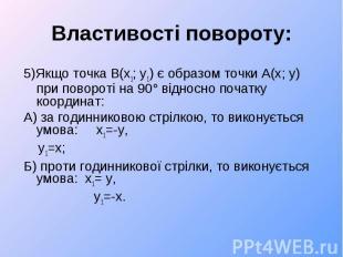 5)Якщо точка В(х1; у1) є образом точки А(х; у) при повороті на 90° відносно поча