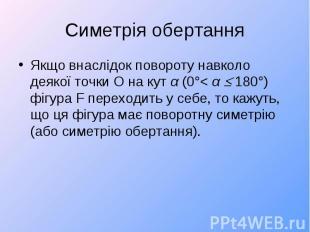 Якщо внаслідок повороту навколо деякої точки О на кут α (0°< α 180°) фігура F