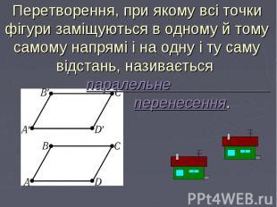 Перетворення, при якому всі точки фігури заміщуються в одному й тому самому напр
