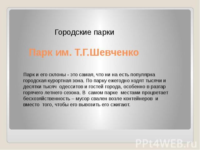 Парк им. Т.Г.Шевченко Городские парки