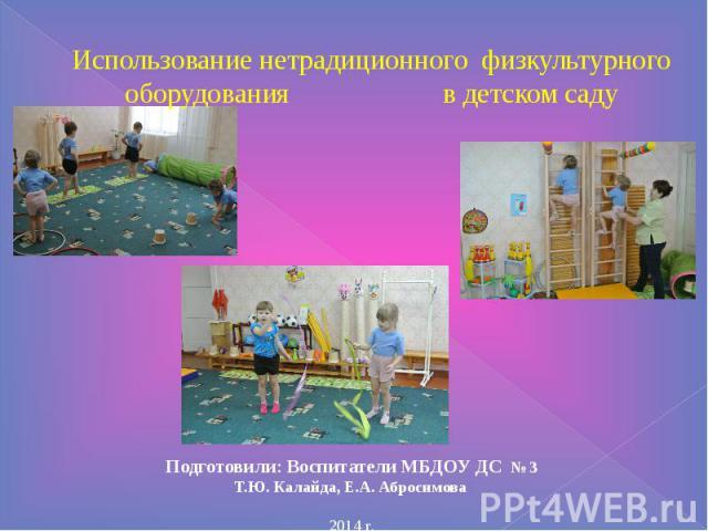 Использование нетрадиционного физкультурного оборудования в детском саду