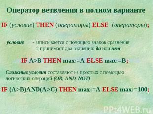 Оператор ветвления в полном вариантеIF (условие) THEN (операторы) ELSE (оператор