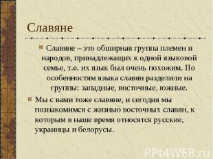 Славяне Славяне – это обширная группа племен и народов, принадлежащих к одной яз