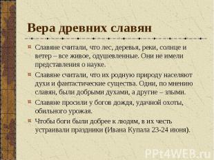 Вера древних славян Славяне считали, что лес, деревья, реки, солнце и ветер – вс