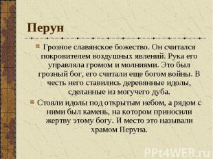 Перун Грозное славянское божество. Он считался покровителем воздушных явлений. Р