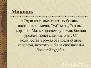"""Макошь Одни из самых главных богинь восточных славян, """"ма""""-мать, &quot"""
