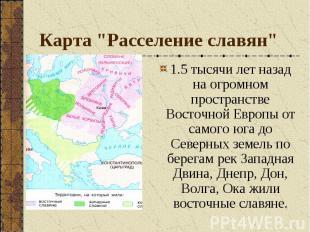 """Карта """"Расселение славян"""" 1.5 тысячи лет назад на огромном пространств"""