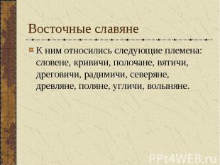 Восточные славяне К ним относились следующие племена: словене, кривичи, полочане