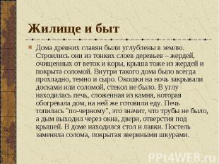 Жилище и быт Дома древних славян были углублены в землю. Строились они из тонких