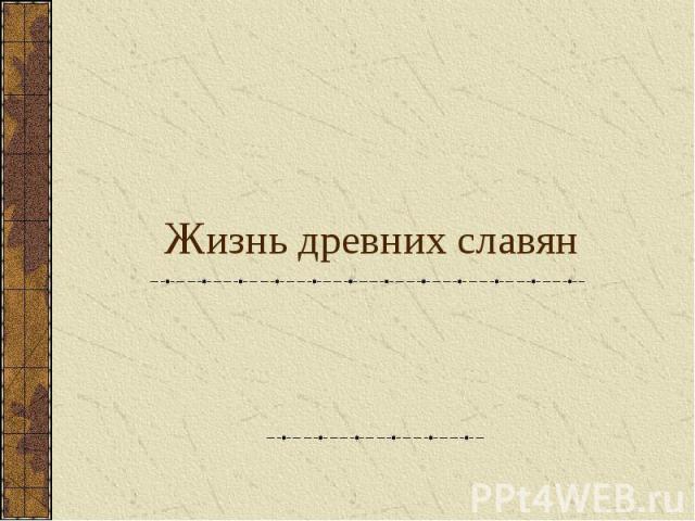 Жизнь древних славян ДЛЯ 1-4 КЛАССОВ