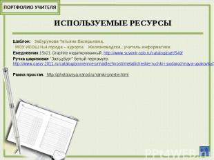 Шаблон: Забурунова Татьяна Валерьевна, МОУ ИСОШ №4 города – курорта Железноводск