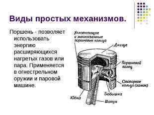 Виды простых механизмов. Поршень - позволяет использовать энергию расширяющихся