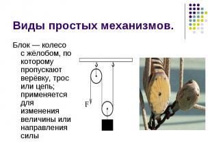 Виды простых механизмов. Блок— колесо с жёлобом, по которому пропускают ве