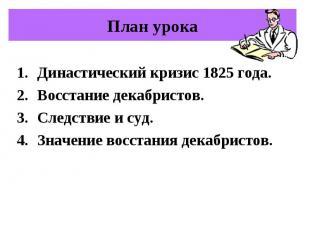 Династический кризис 1825 года. Восстание декабристов. Следствие и суд. Значение