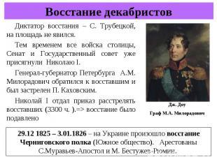 Диктатор восстания – С. Трубецкой, на площадь не явился. Диктатор восстания – С.