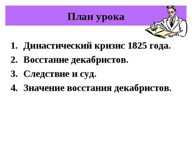 Династический кризис 1825 года. Восстание декабристов. Следствие и суд. Значение восстания декабристов.