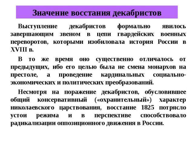 Выступление декабристов формально явилось завершающим звеном в цепи гвардейских военных переворотов, которыми изобиловала история России в XVIII в. Выступление декабристов формально явилось завершающим звеном в цепи гвардейских военных переворотов, …