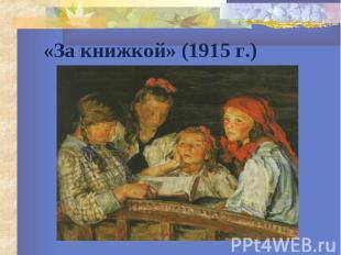 «За книжкой» (1915 г.)