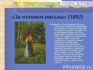 «За чтением письма» (1892) Помощница, муза, натурщица, Наталья Антоновна Топоров