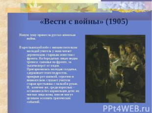 «Вести с войны» (1905) Новую тему принесла русско-японская война. В крестьянской