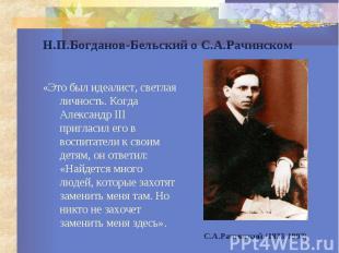 Н.П.Богданов-Бельский о С.А.Рачинском «Это был идеалист, светлая личность. Когда