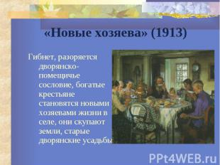«Новые хозяева» (1913) Гибнет, разоряется дворянско-помещичье сословие, богатые