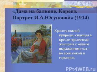 «Дама на балконе. Кореиз. Портрет И.А.Юсуповой» (1914) Красота южной природы, си