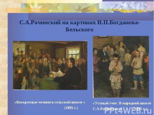 С.А.Рачинский на картинах Н.П.Богданова-Бельского