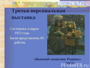 Третья персональная выставка Состоялась в марте 1925 года. Были представлены 83