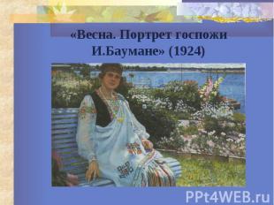 «Весна. Портрет госпожи И.Баумане» (1924)