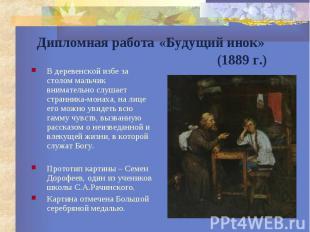 Дипломная работа «Будущий инок» (1889 г.) В деревенской избе за столом мальчик в