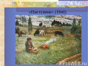 «Пастушок» (1941)