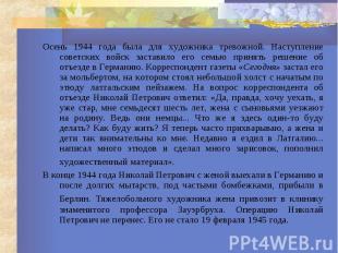 Осень 1944 года была для художника тревожной. Наступление советских войск застав