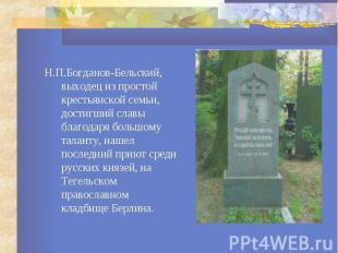 Н.П.Богданов-Бельский, выходец из простой крестьянской семьи, достигший славы бл