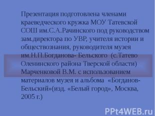 Презентация подготовлена членами краеведческого кружка МОУ Татевской СОШ им.С.А.