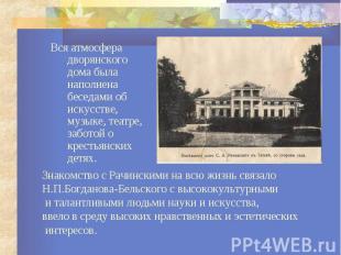 Вся атмосфера дворянского дома была наполнена беседами об искусстве, музыке, теа