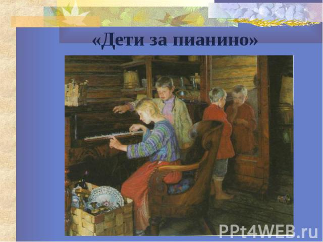 «Дети за пианино»