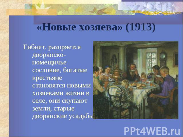 «Новые хозяева» (1913) Гибнет, разоряется дворянско-помещичье сословие, богатые крестьяне становятся новыми хозяевами жизни в селе, они скупают земли, старые дворянские усадьбы.