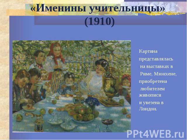 «Именины учительницы» (1910)