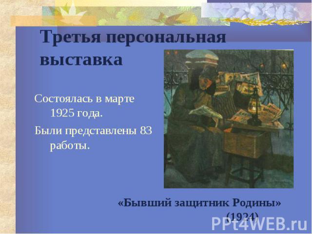 Третья персональная выставка Состоялась в марте 1925 года. Были представлены 83 работы.