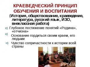 (История, обществознание, краеведение, литература, русский язык, ИЗО, внеклассна
