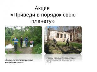 Уборка территории вокруг Татевского озера Уборка территории вокруг Татевского оз