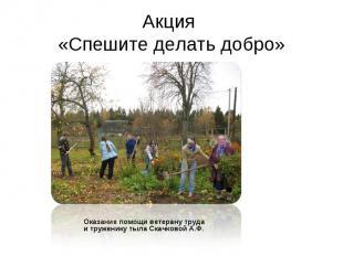 Оказание помощи ветерану труда и труженику тыла Скачковой А.Ф. Оказание помощи в