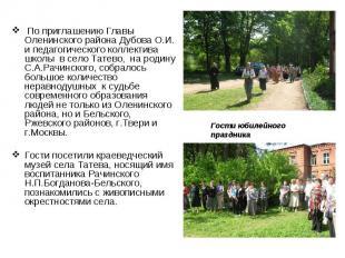 По приглашению Главы Оленинского района Дубова О.И. и педагогического коллектива