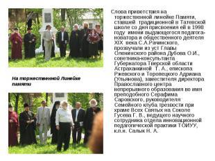 Слова приветствия на торжественной линейке Памяти, ставшей традиционной в Татевс