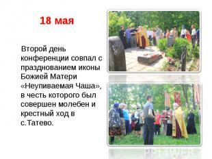 Второй день конференции совпал с празднованием иконы Божией Матери «Неупиваемая