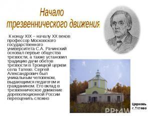 К концу XIX – началу XX веков профессор Московского государственного университет