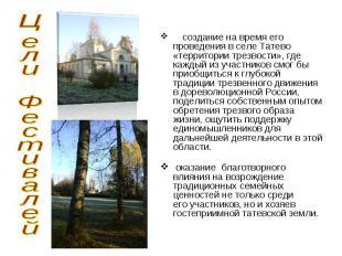 создание на время его проведения в селе Татево «территории трезвости», где кажды